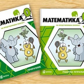 Програма по математика за предучилишнавозраст