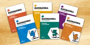Прирачници за наставниците поматематика