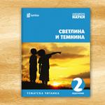 Readers 12