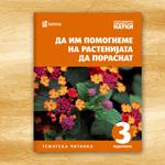 Readers 17