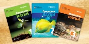 Учебници и работни тетратки по природнинауки