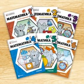 Учебници и работни тетратки поматематика