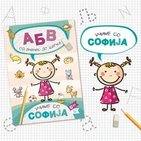 Книги со активности според програмата за македонскијазик