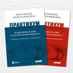 Македонски јазик со култура наизразувањето