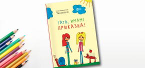 10 најдобри детски книги за овалето