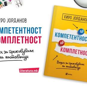 """Го одбележуваме Светскиот ден на наставниците со водичот """"Од компетентност до комплетност"""" од КироЈорданов"""